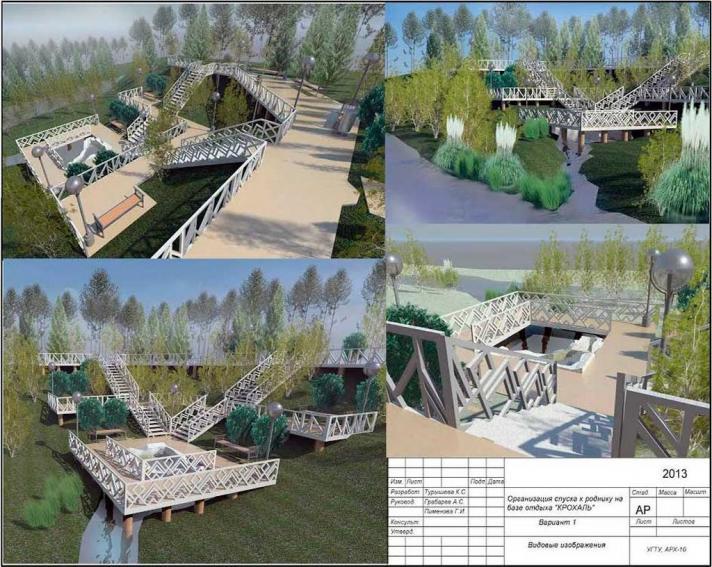 Открытый международный конкурс ландшафтных проектов